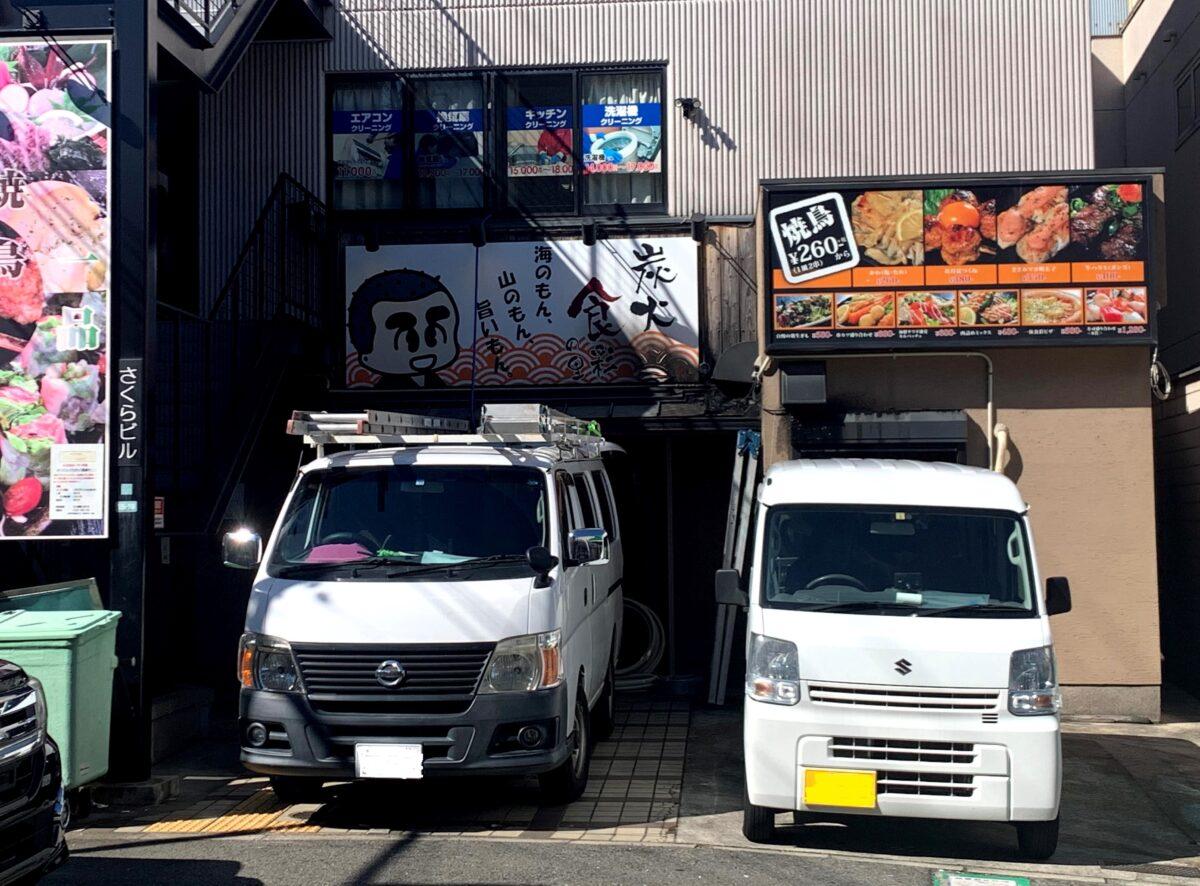 【新店情報】堺市西区・南海本線石津川駅前に創作居酒屋『はなび』石津川店がオープンするみたいです♪: