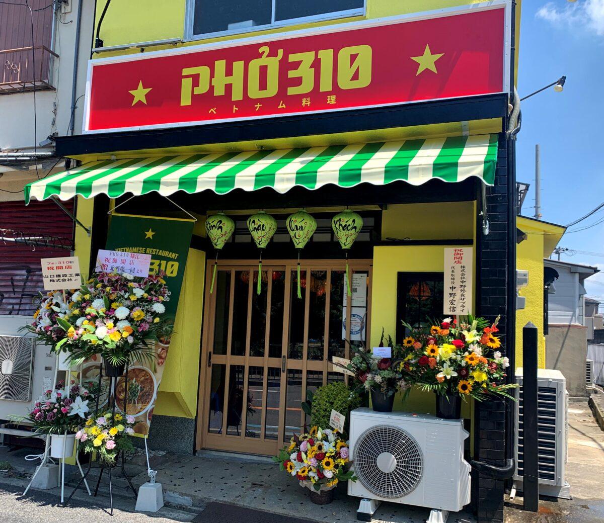 【祝オープン】堺市中区・府大近くの310号線沿いにかわいいベトナム料理店『Pho310 』がオープンしましたよ~★フォー!!: