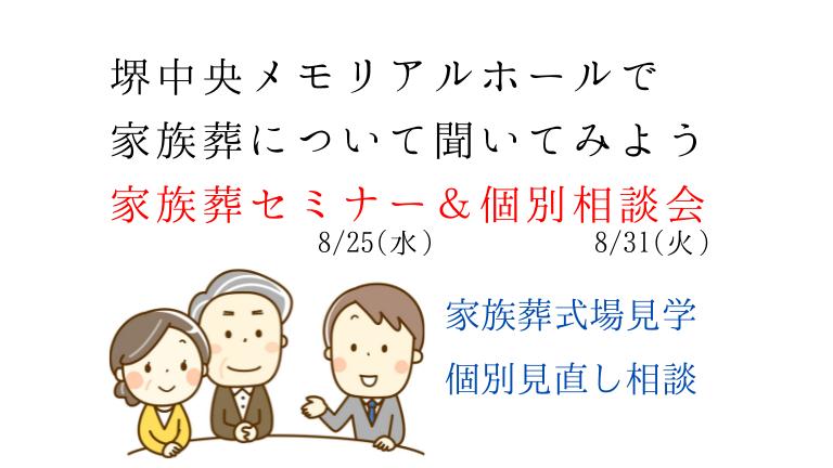 家族葬について聞いてみよう!家族葬セミナー&個別相談会『堺中央メモリアルホール』: