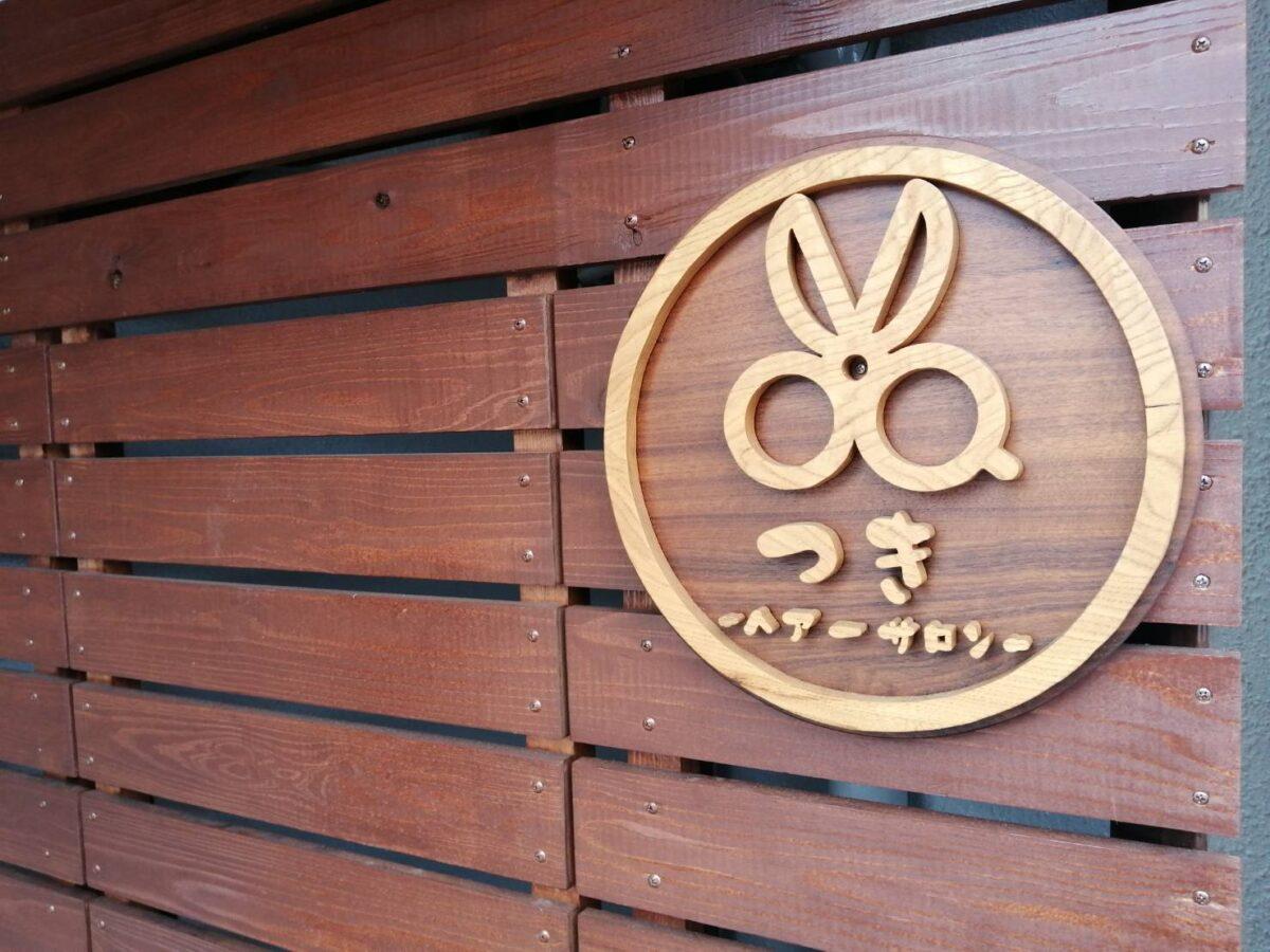 【祝オープン】羽曳野市・河原城に1席のみの素敵な美容室『つき-ヘアーサロン-』がオープンされました♪: