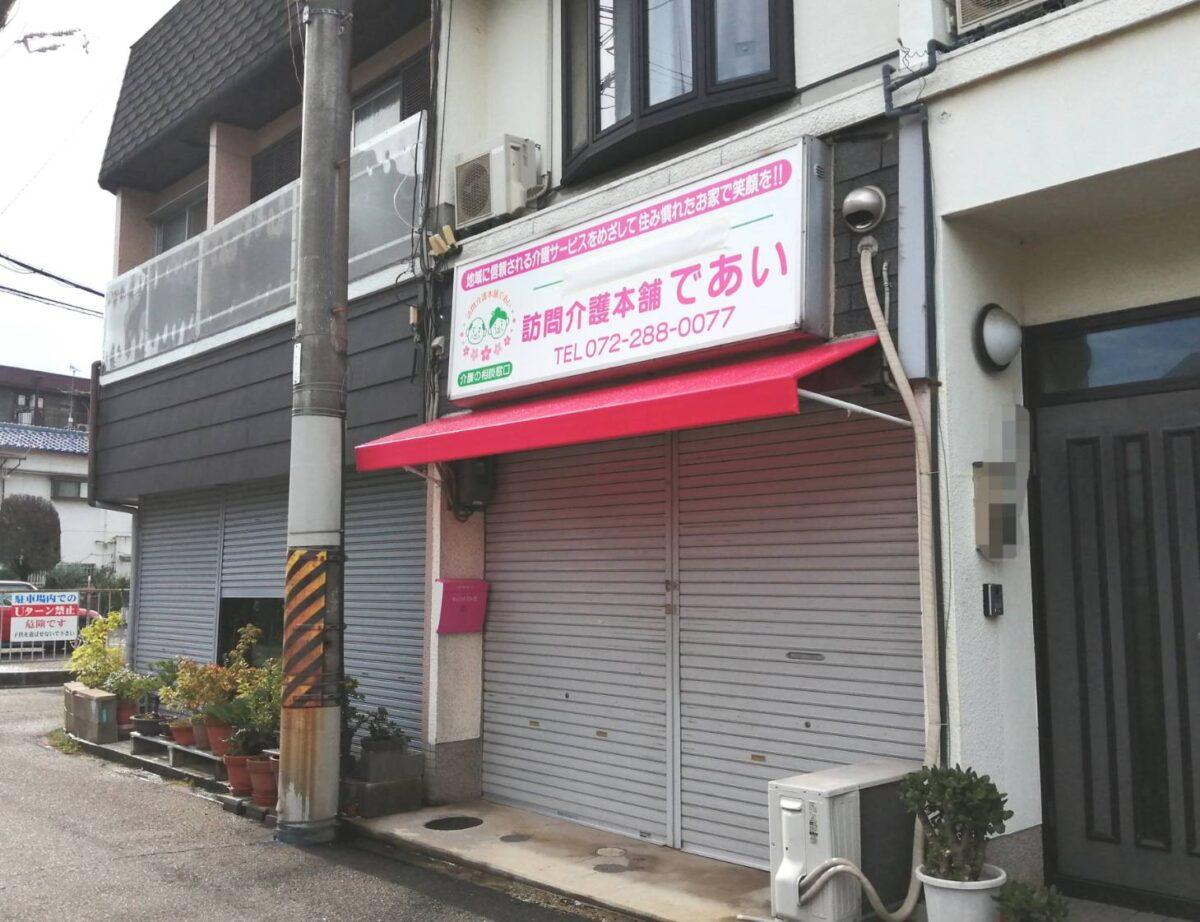 【新店情報】堺市東区・萩原天神駅から徒歩1分の場所に『訪問介護本舗であい』がオープンされるようです。: