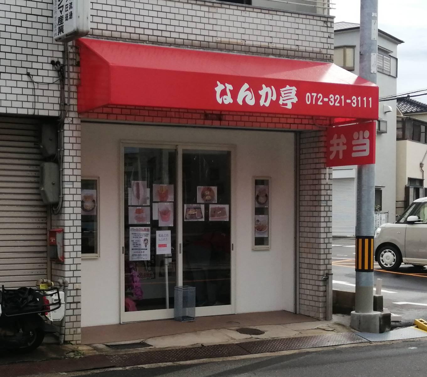 【祝オープン】堺市東区・萩原天神駅の近くにお弁当屋さん『なんか亭 』がオープンされました♬: