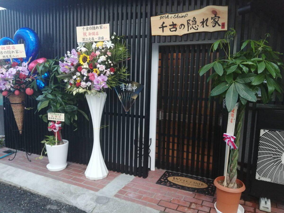 【祝オープン】河内長野市・千代田に創作料理靖浩さんプロデュース‼『千古の隠れ家』がオープンされました♬: