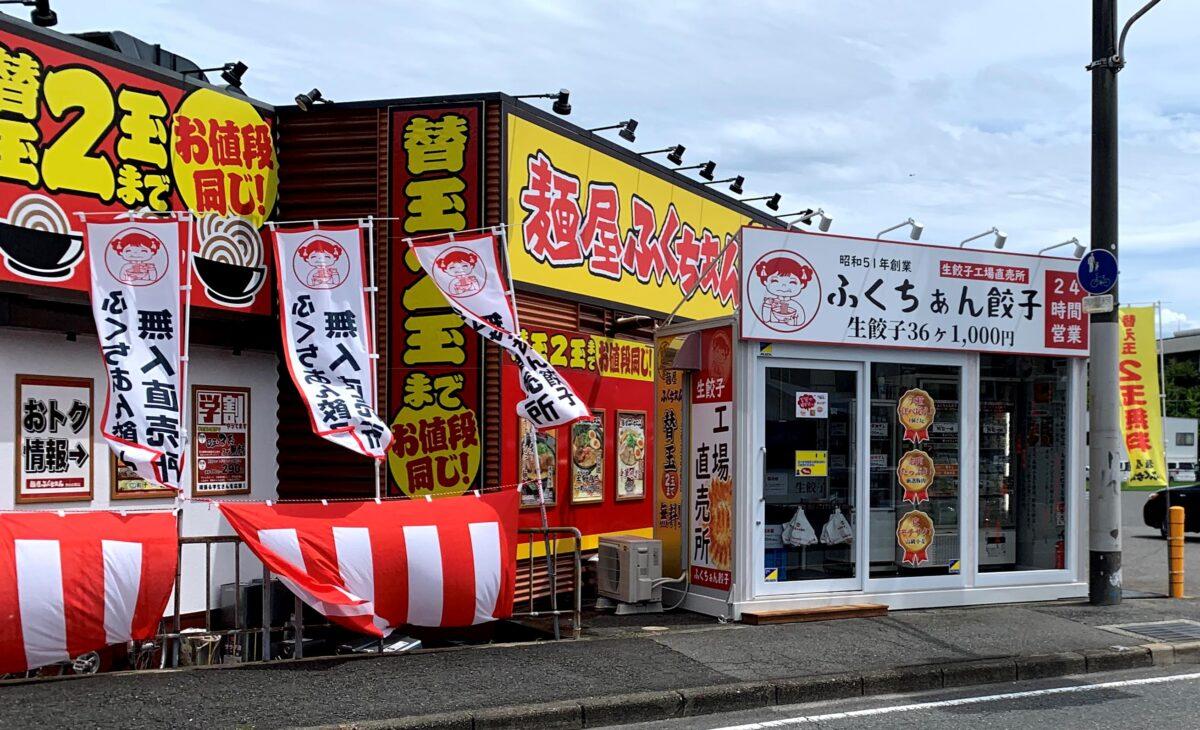 【祝オープン】大阪狭山市・310号線沿いに24時間営業★年中無休で超便利!テレビでも話題の無人餃子販売店『ふくちぁん餃子』狭山店がオープンしましたよ♪:
