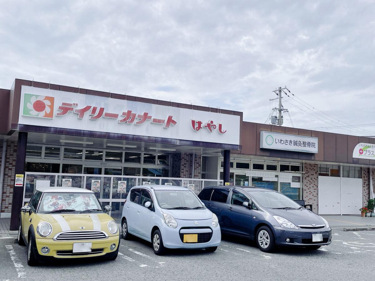 【リニューアル】河内長野市・美加の台にあるみんなに親しまれているスーパー『デイリーカナートはやし 美加の台店』ががリニューアルオープンしました!!: