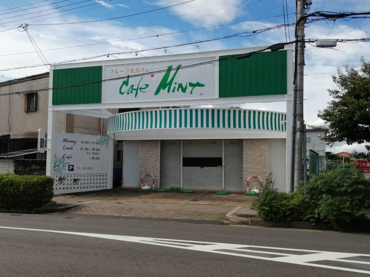 【祝オープン】羽曳野市・贅沢なひとときを過ごせそう♬『フルーツ&カフェMint』がオープンされたようです♪: