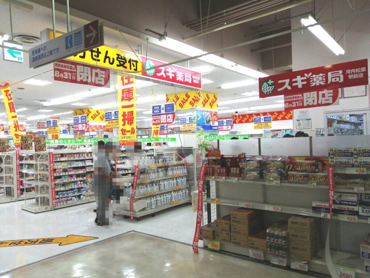 【閉店】松原市・ゆめニティまつばら1階にある『スギ薬局』が閉店されるようです。: