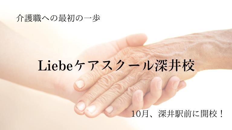 介護の資格を取りたいならここ!深井駅前に『Liebeケアスクール深井校』いよいよ10月開講♪: