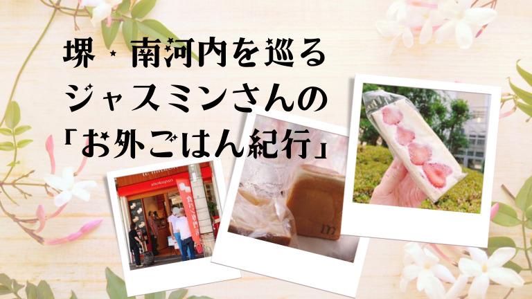 【3・4店舗目】南大阪盛り上げ隊♪堺・南河内を巡るお外ごはん紀行【ジャスミン*さん×さかにゅーPresents】: