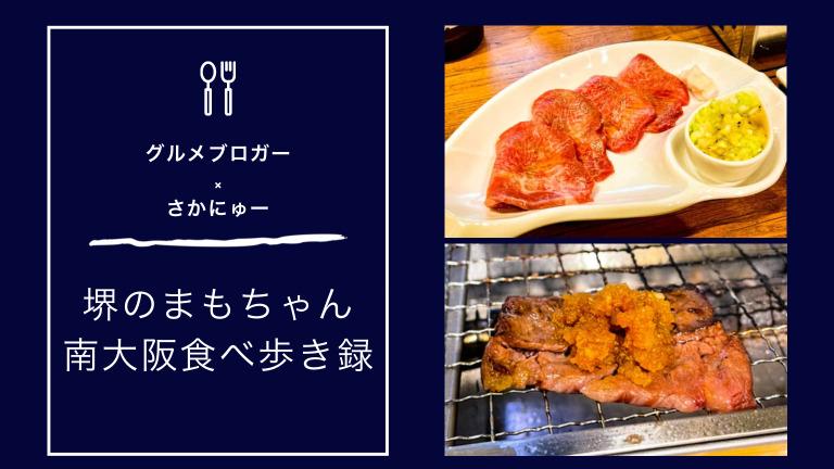 【25・26店舗目】堺のまもちゃんが行く!南大阪の食べ歩き録【まもちゃん×さかにゅーPresents】: