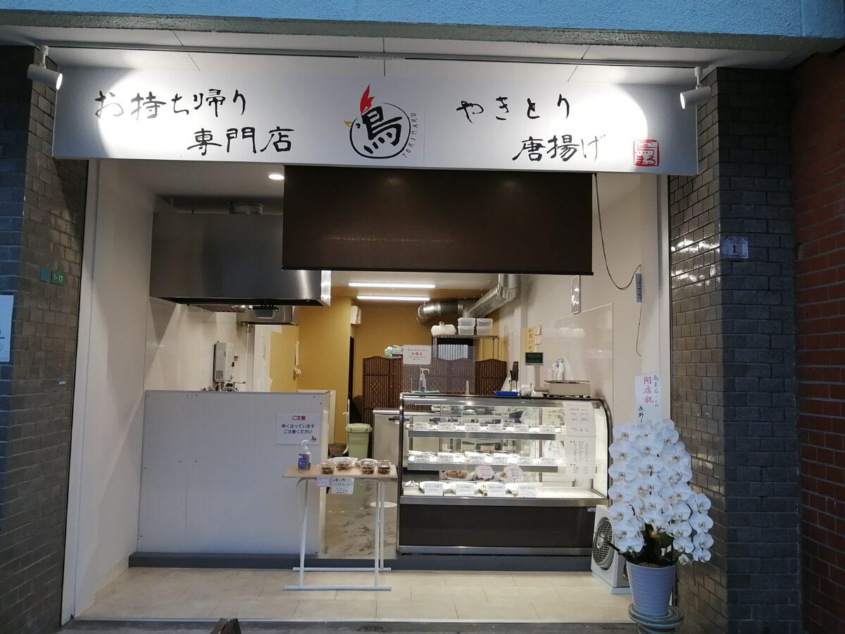【祝オープン】堺市西区・今夜のおつまみに焼鳥はいかが~♪津久野駅前にテイクアウトの焼鳥屋さん『鳥まる』がオープンしました☆: