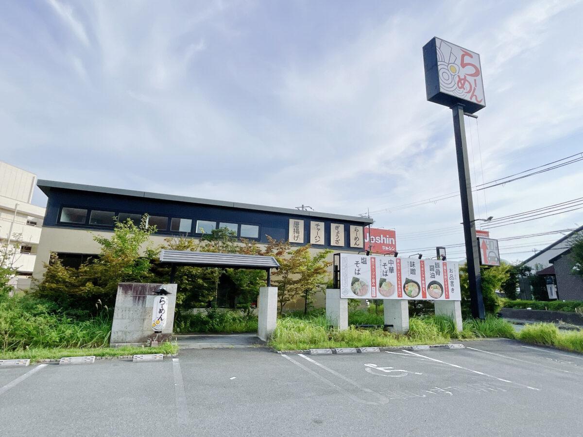 【新店情報】大阪狭山市・310号線沿いの『亀の甲ラーメン』お店が変わるみたい!!: