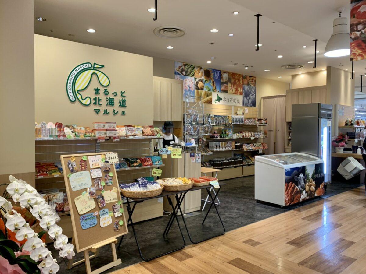 【祝オープン】富田林市・エコールロゼ★ここに北海道がある!『北海道紀行』がオープンしたよ♪: