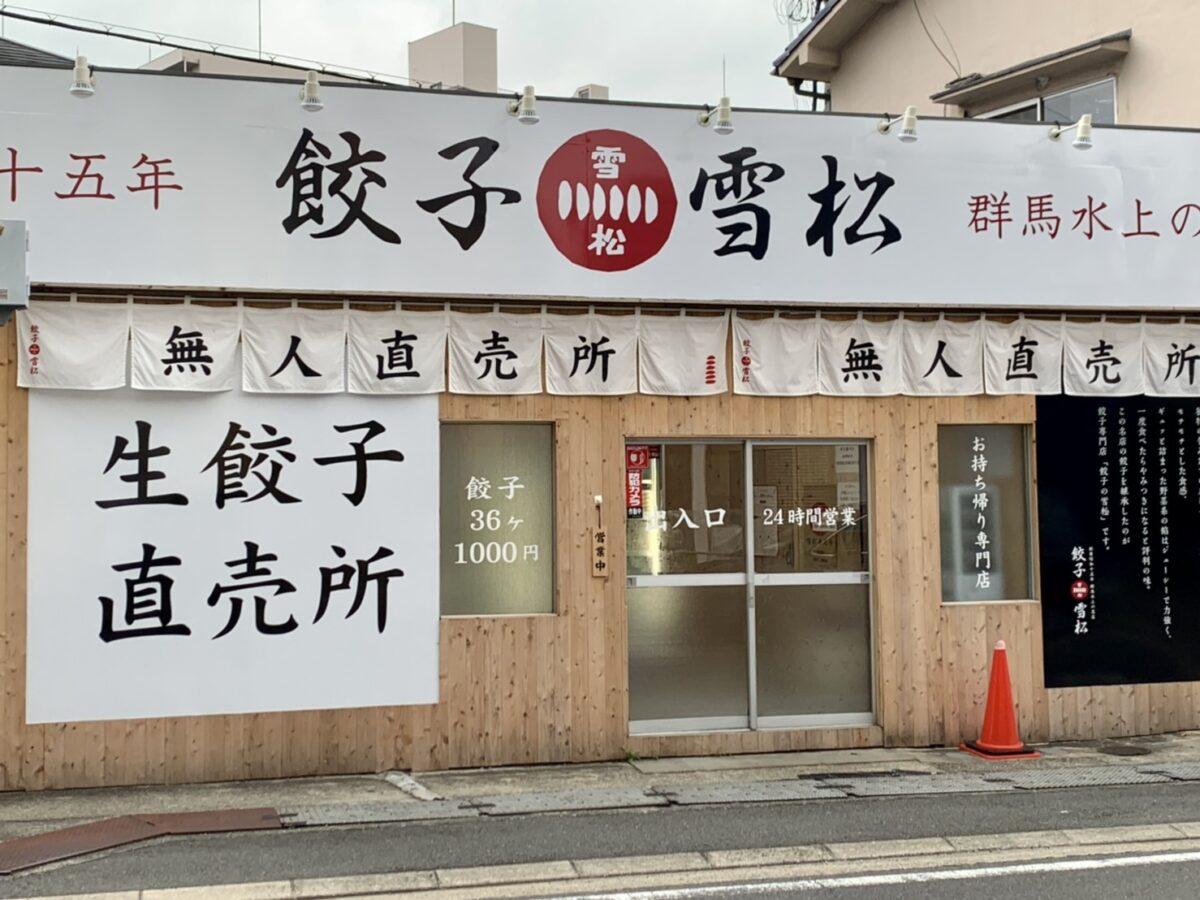 【祝オープン】堺市北区・堺富田林線沿い★24時間いつでもふらりと買えちゃう♡餃子専門店『餃子の雪松 堺金岡店』がオープンしました♪: