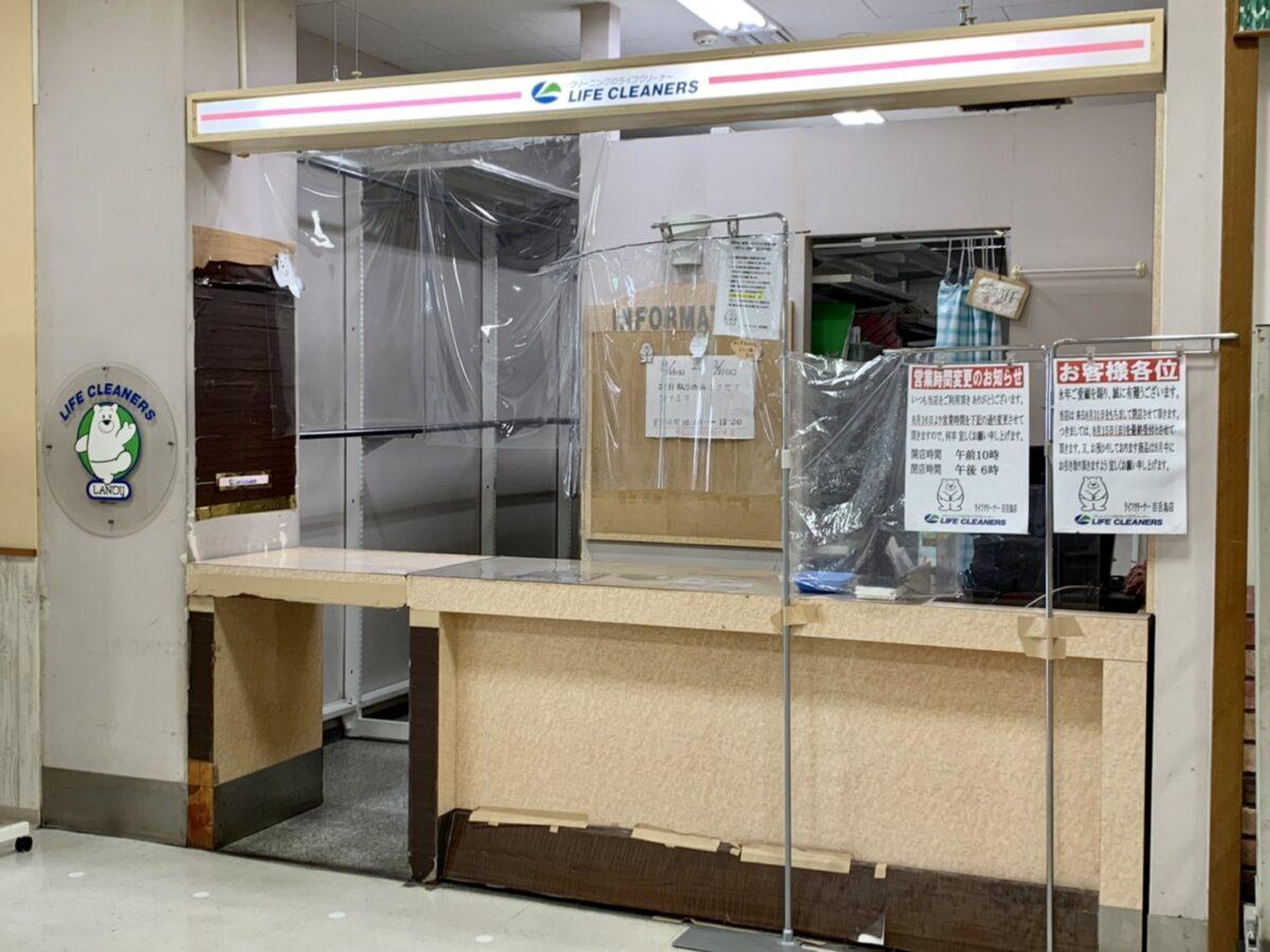 【閉店】堺区・イズミヤ百舌鳥店1階 クリーニングの『ライフクリーナー』の閉店日は・・・。: