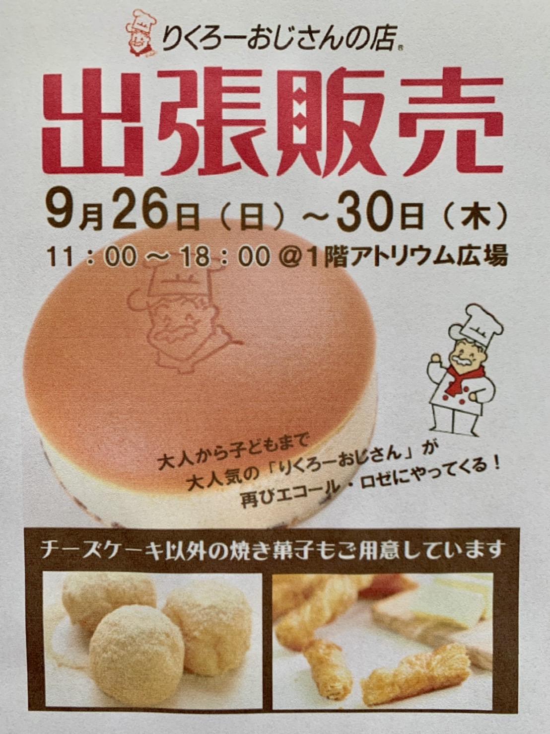 【イベント】2021.9/26(日)~9/30(木)★富田林市・エコールロゼに5日間限定!!大人気♡『りくろーおじさん』の出張販売がやってくる♪: