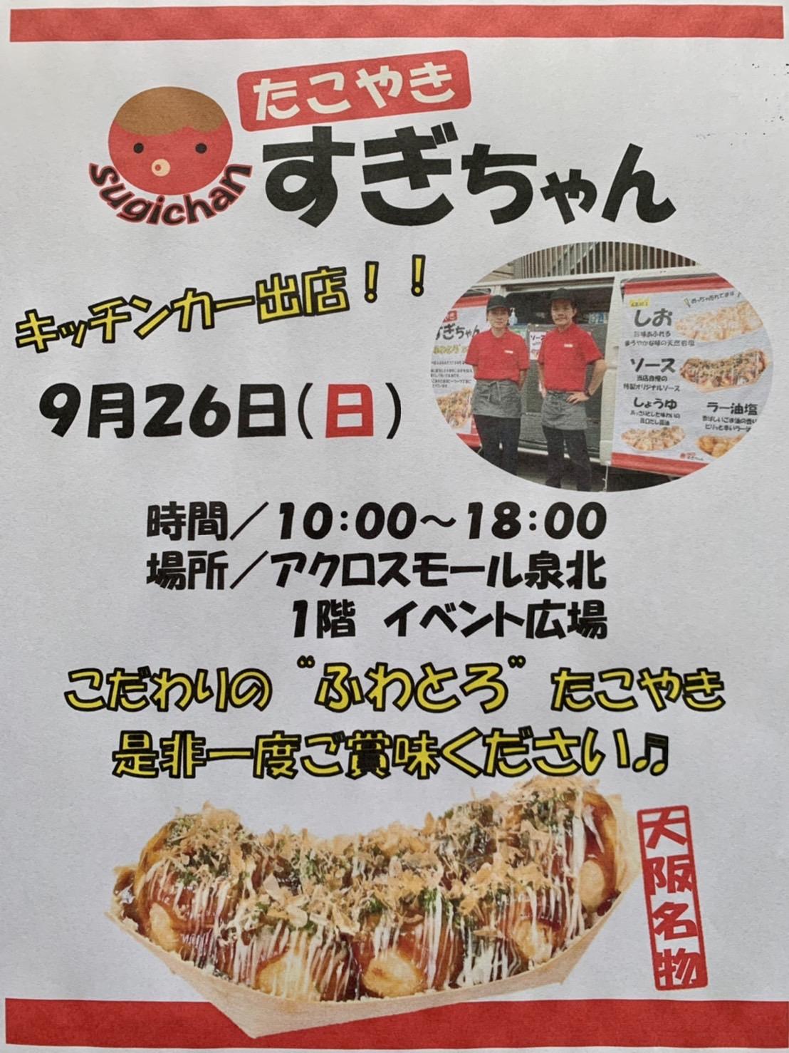 【イベント】2021.9/26(日)開催★堺市南区・アクロスモール泉北に『たこやきすぎちゃん』のキッチンカーがやってくる♪: