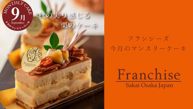 今月の限定ケーキはコレ!秋の実り感じる栗のケーキ『フランシーズ』のマンスリーケーキ: