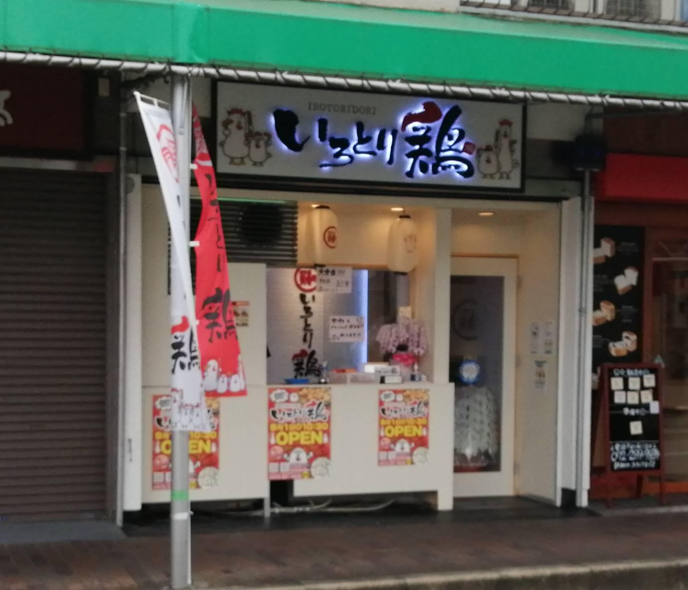 【祝オープン】堺市東区・今か今かと待ちわびていた唐揚げとお弁当のお店が遂にオープン!『いろとり鶏』がオープンしました♪: