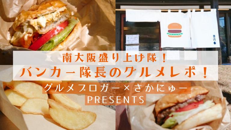【4店舗目】浜寺公園の美味しいバーガー!南大阪盛り上げ隊!バンカー隊長のグルメレポ!【グルメブロガー×さかにゅーPresents】: