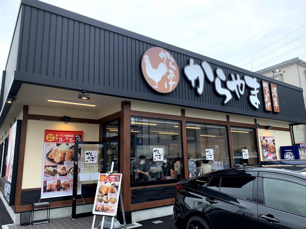 【祝オープン】堺市北区・ときはま線沿いで工事中だったからあげ専門店『からやま 堺長曽根店』が9月3日ついにオープン♪5日までオープンセール中ですよ~!!: