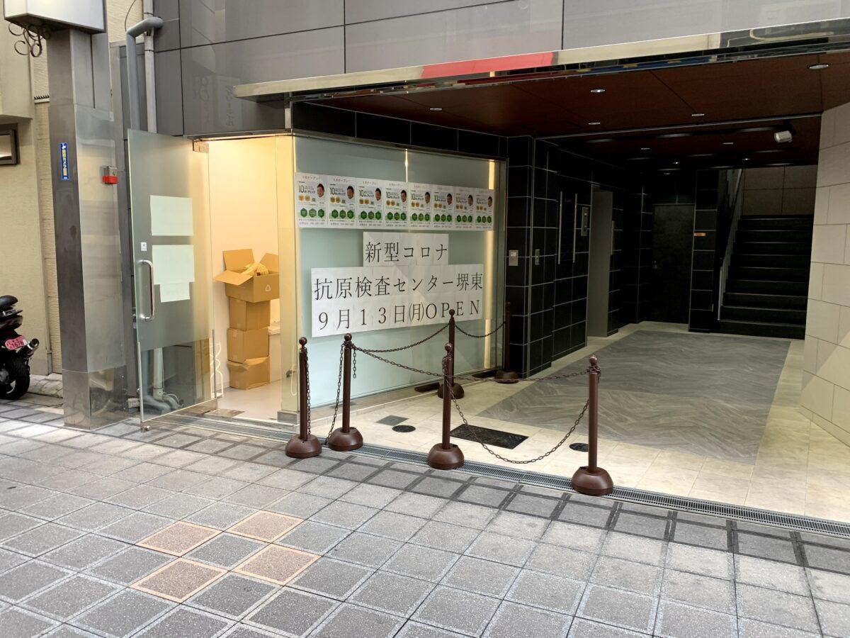 【新店情報】堺市堺区・堺東商店街の一角に『新型コロナ抗原検査センター堺東』が出来るみたいです!!: