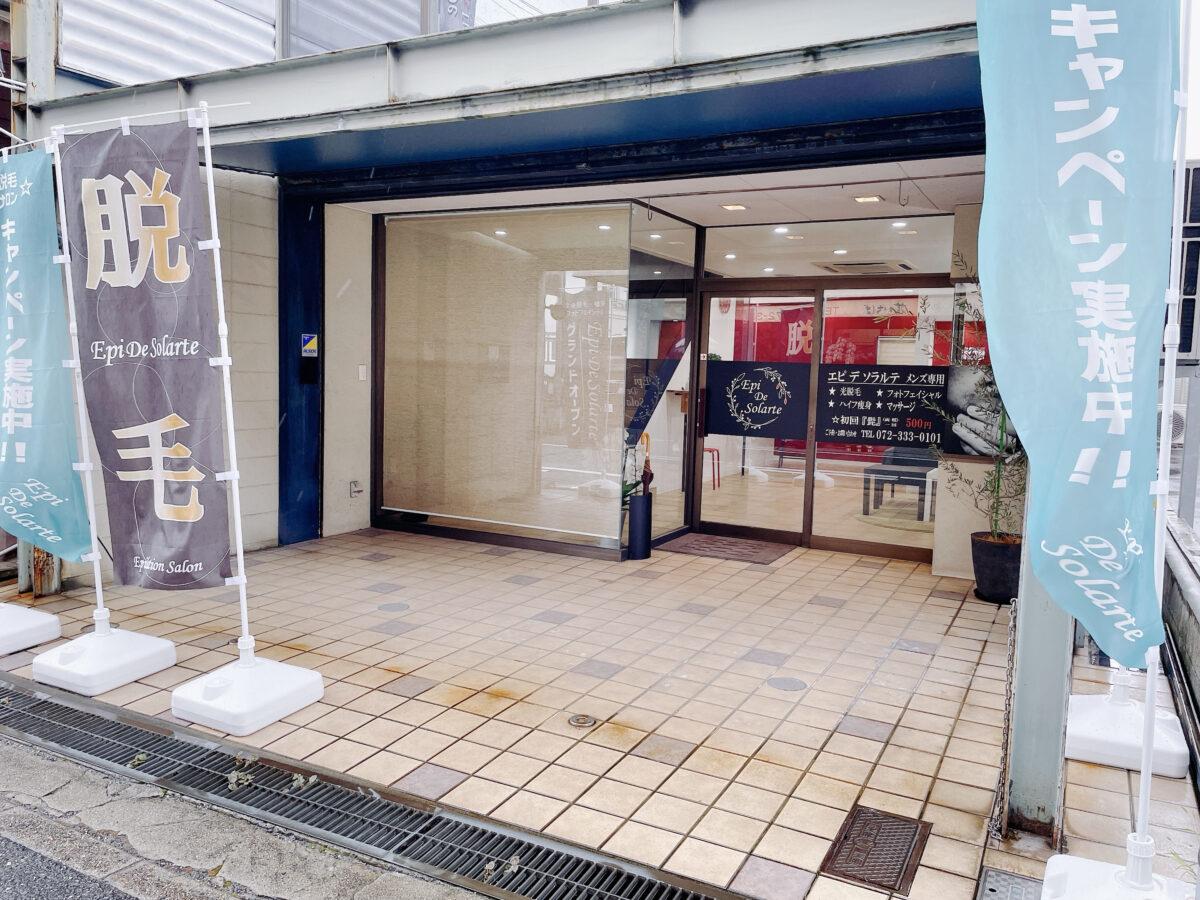 【祝オープン】松原市・美肌メンズを応援!『 メンズ専用脱毛サロンEpi De Solarte(エピデソラルテ)』がオープンしましたよ!: