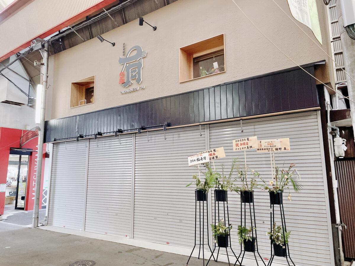 【祝オープン】藤井寺市・藤井寺駅前北商店街に『肉寿司酒場 有』がオープンしました!!: