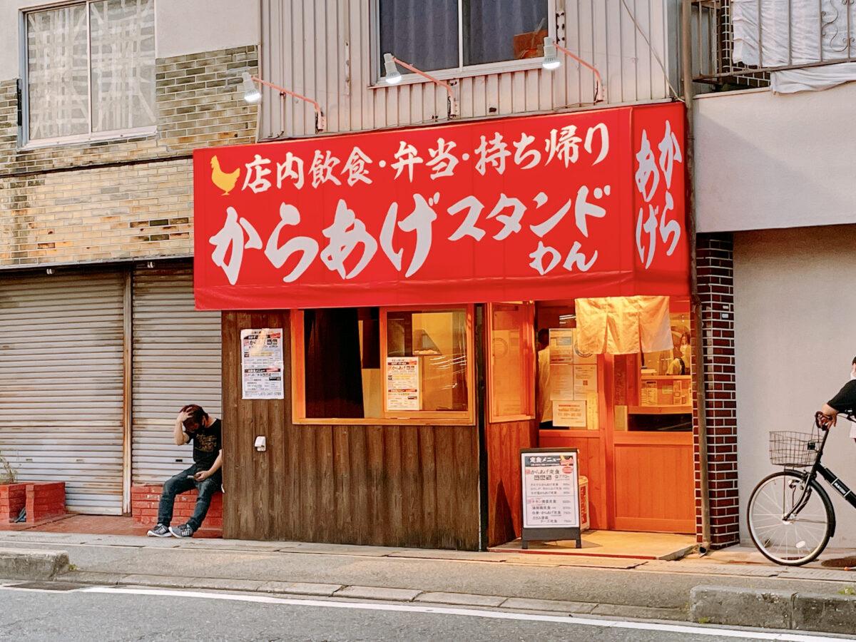 【祝オープン】堺市東区・白鷺にからあげ専門店『からあげスタンドわん』がオープンしましたよ!: