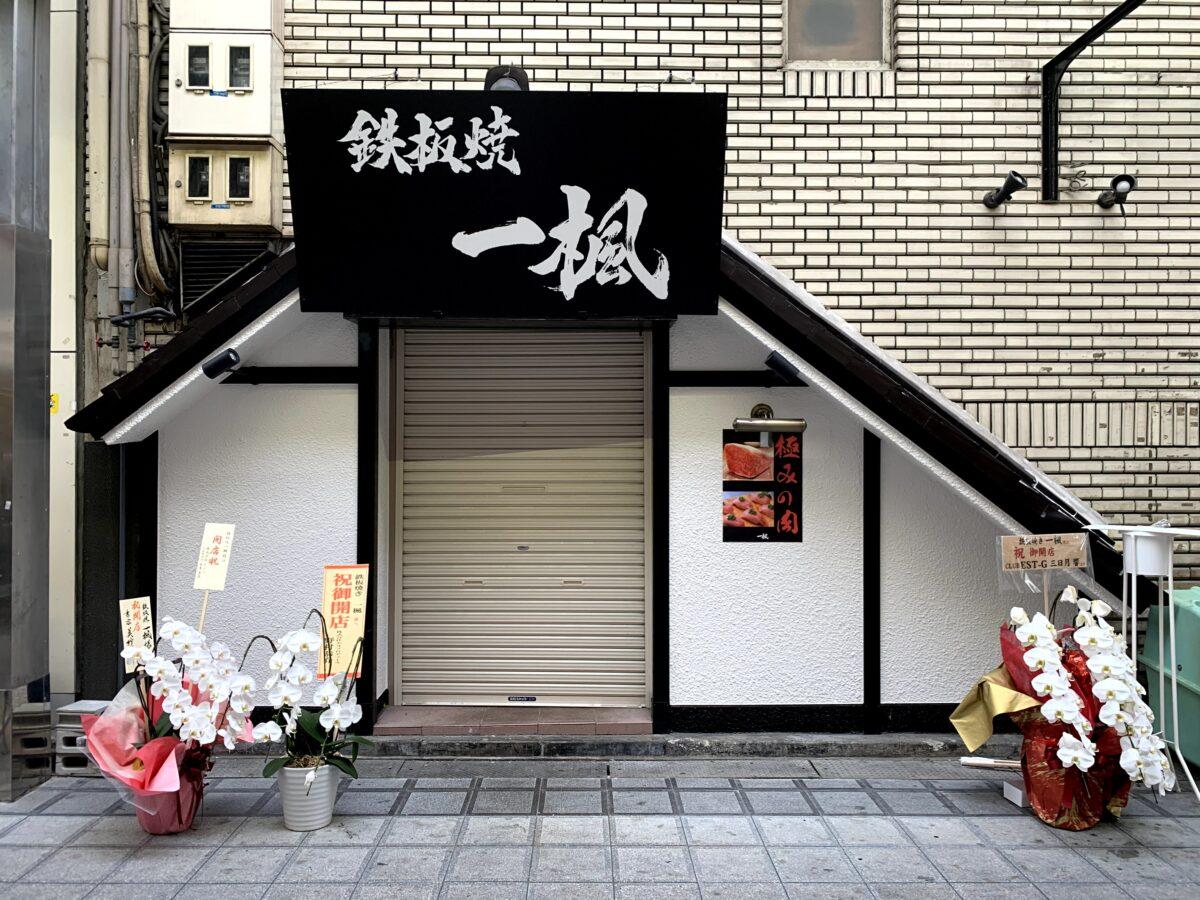 【祝オープン】堺市堺区・堺東商店街内に上質な料理をカジュアルに食べられる『鉄板焼き 一楓』がオープンしましたよ~♪: