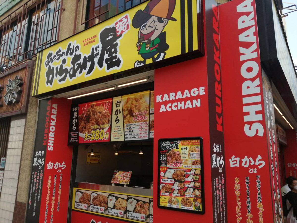 【祝オープン】羽曳野市・古市駅前に尼崎で有名な地元のソウルフードがやって来た!『あっちゃんのからあげ屋 古市駅前店』がオープンしました♪: