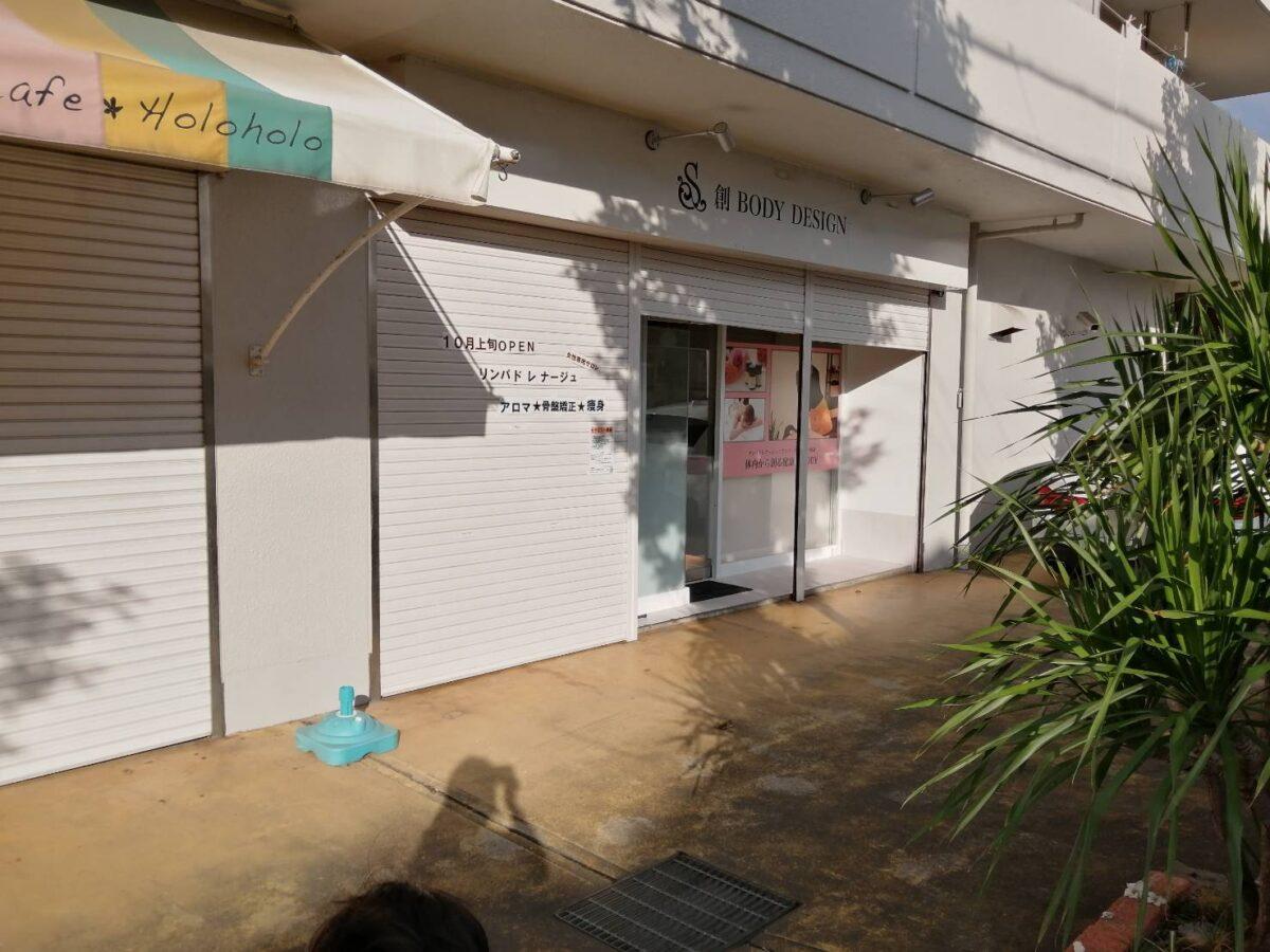 【新店情報】堺市東区・リンパドレナージュ女性専用サロン『創BODY DESIGN』がオープンされるようです♪: