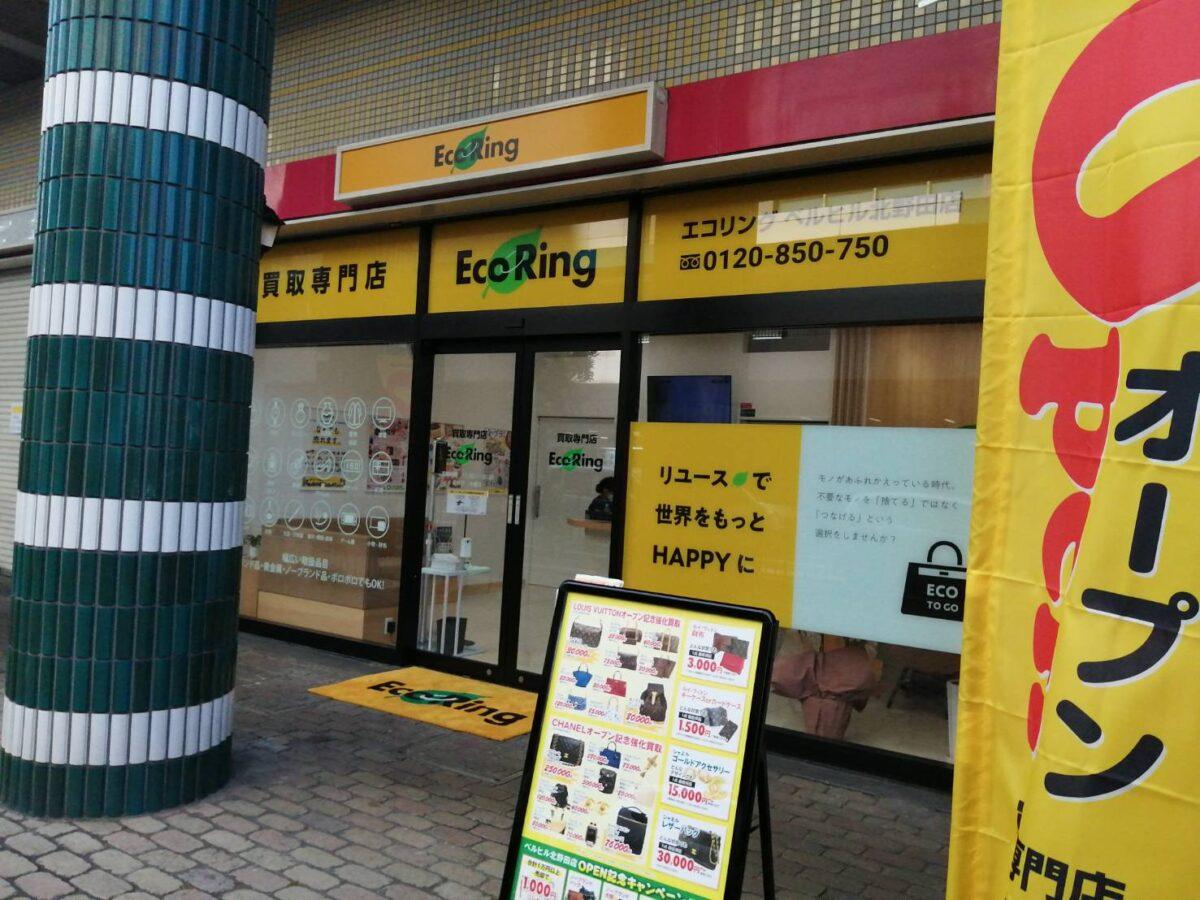 【祝オープン】堺市東区・ショッピングセンターベルヒル北野田に買取専門店『エコリングベルヒル北野田店』がオープンしました♪:
