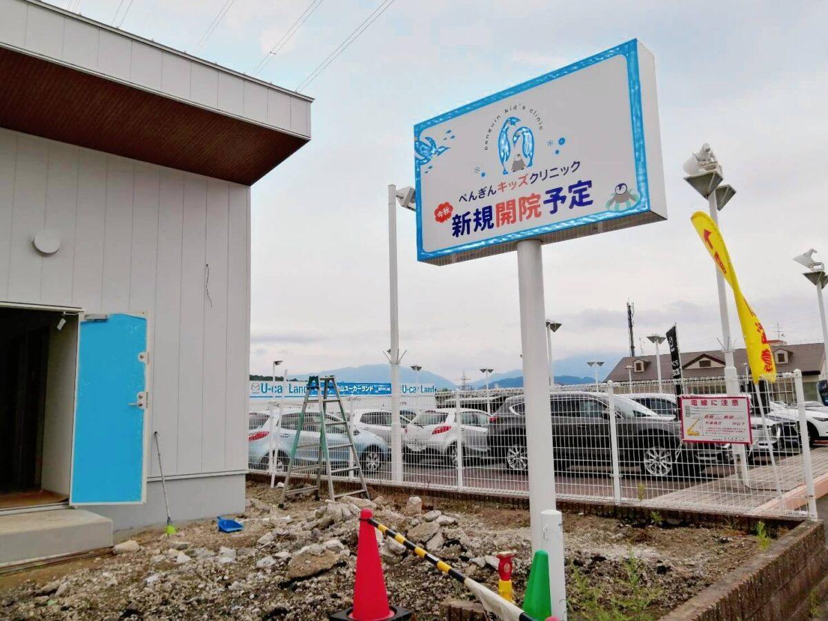 【新店情報】大阪狭山市・エバグリーン狭山店のお隣に小児科アレルギー科クリニック『ぺんぎんキッズクリニック』が新規開院されるようです。: