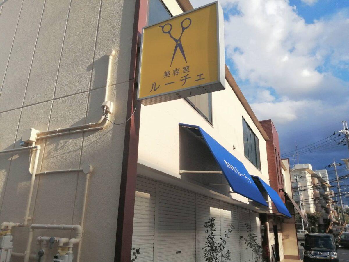 【リニューアル】羽曳野市・オトナ女性のための美容院『LUCE』がリニューアルオープンされました♪: