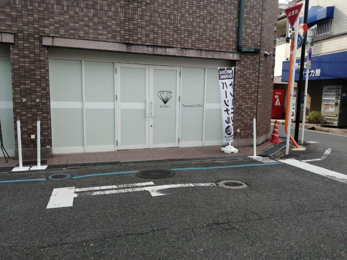 【祝オープン】羽曳野市・マンツーマンのパーソナルトレーニングが可能な『Personal GYM TESORO』がオープンされているようです!:
