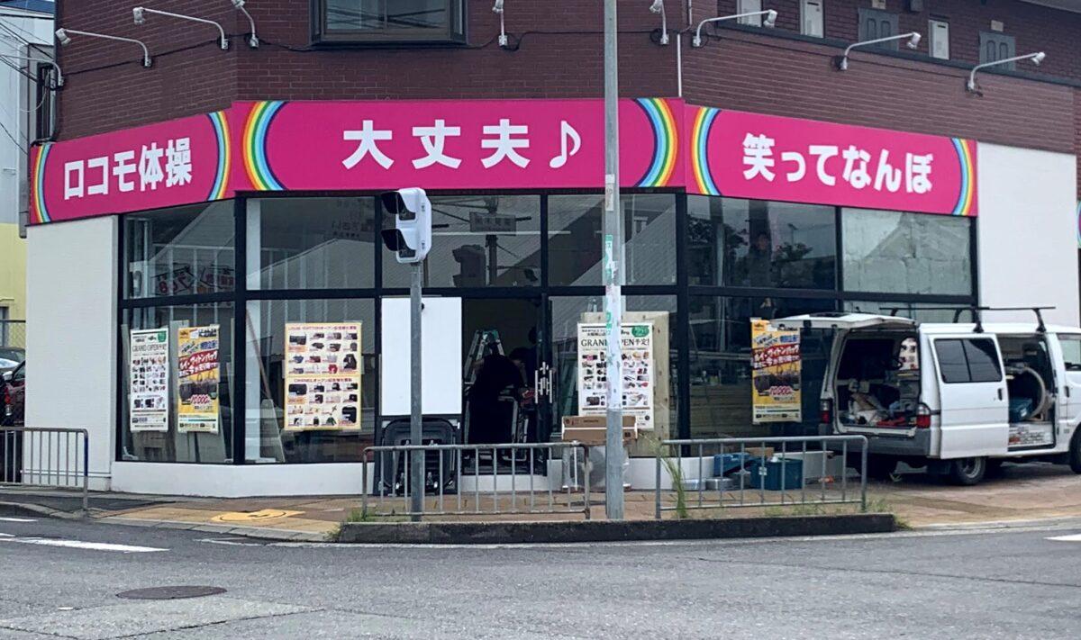 【新店情報】大阪狭山市・茱萸木南交差点にもうすぐオープンするのは・・・感動買取店『エコリング大阪狭山店』みたいです!!: