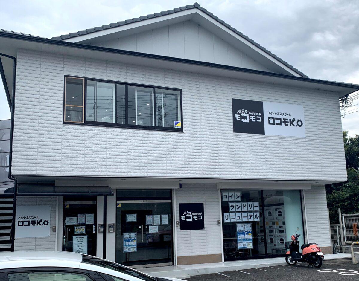 【リニューアル】河内長野市・フィットネススクール併設のコインランドリー『モコモコ』がリニューアルされました♪: