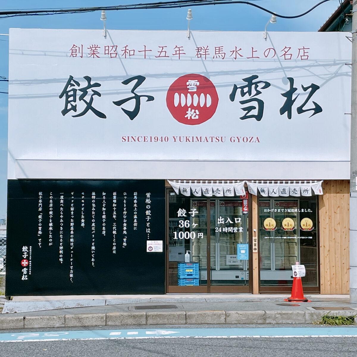 【祝オープン】堺市南区・24時間いつでも食べたい時に買いに行けちゃう『餃子の雪松 堺深坂南店』がオープンしましたよ: