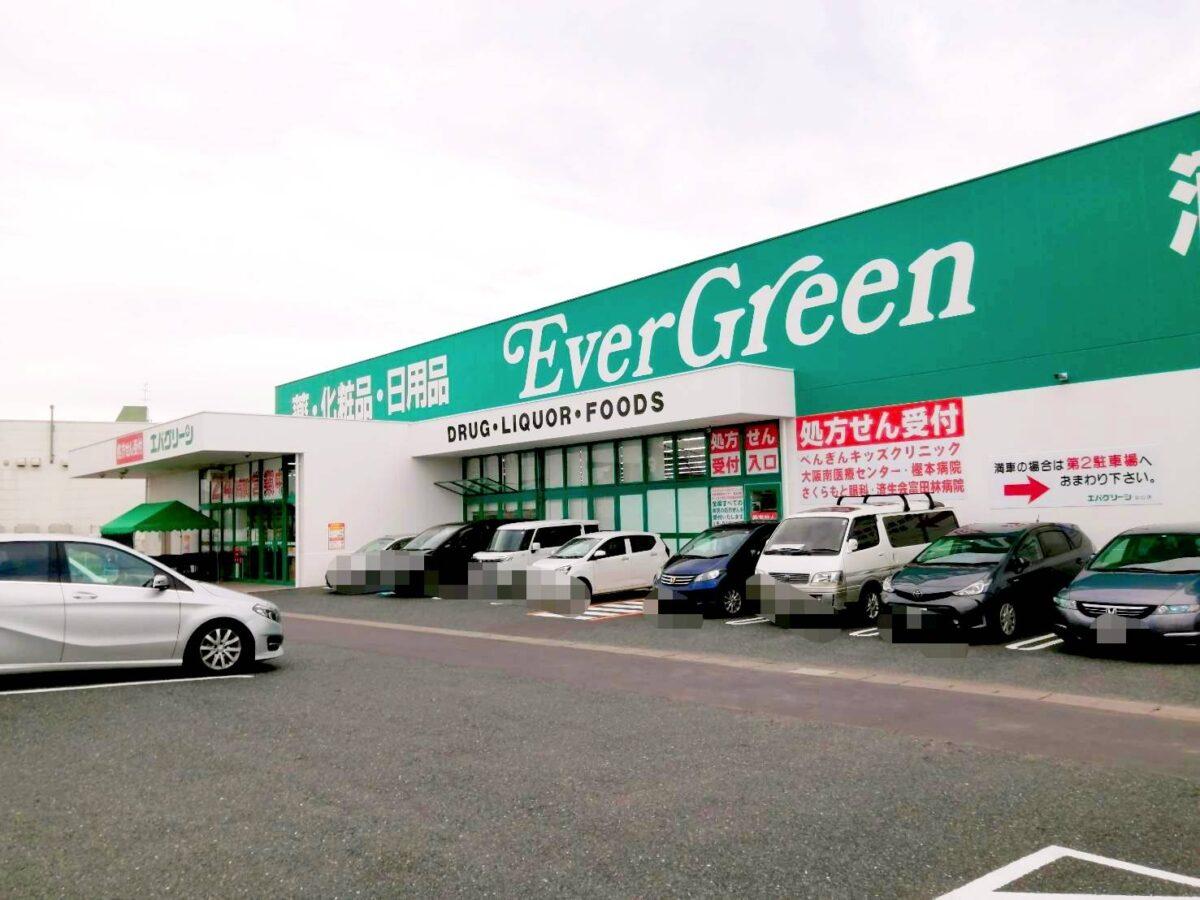 【リニューアル】大阪狭山市・品揃え豊富の『エバグリーン狭山店』がリニューアルしました!: