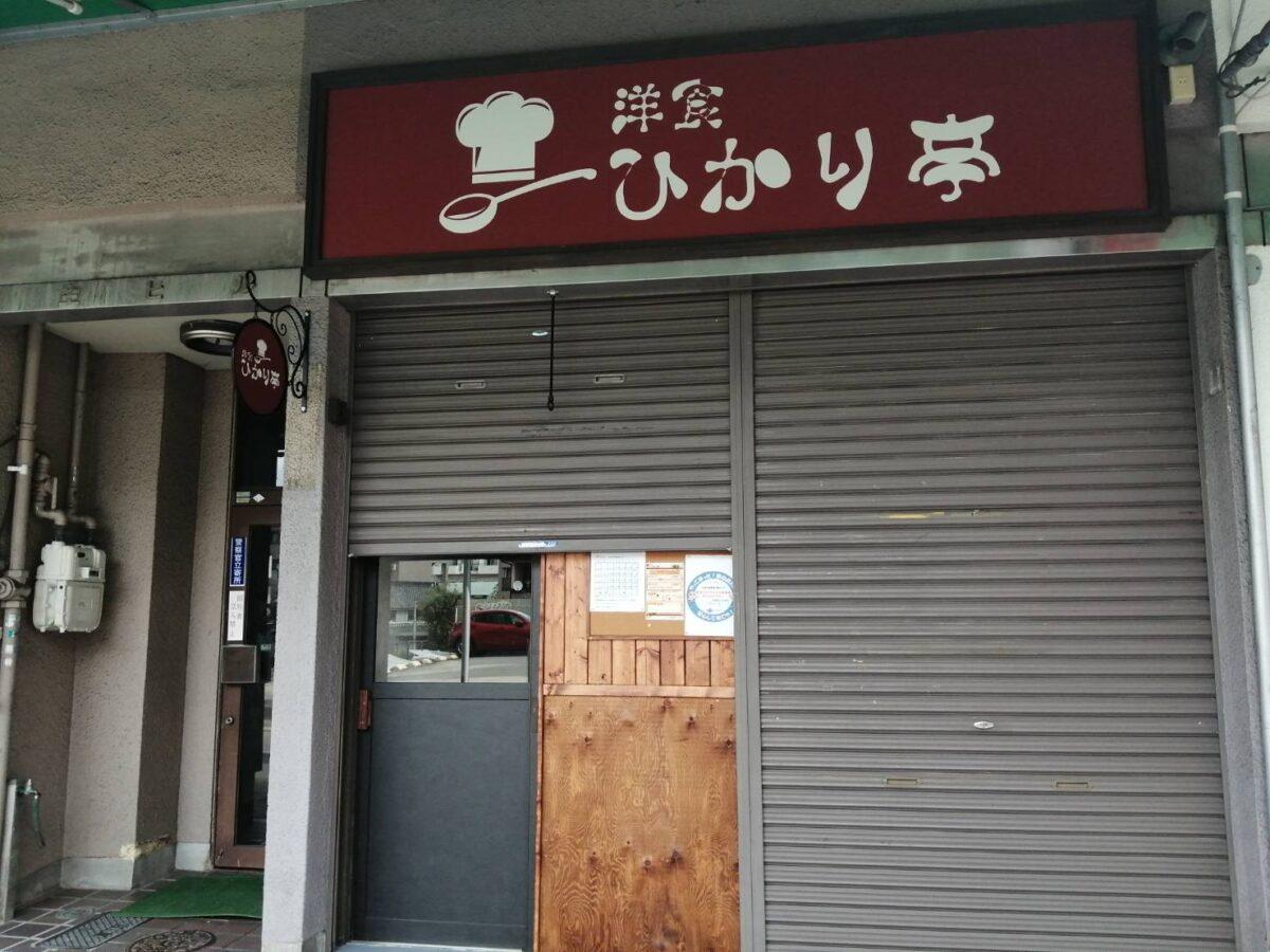 【祝オープン】堺市東区・お店も料理も手作りの洋食店『洋食ひかり亭』がオープンされたようです♬: