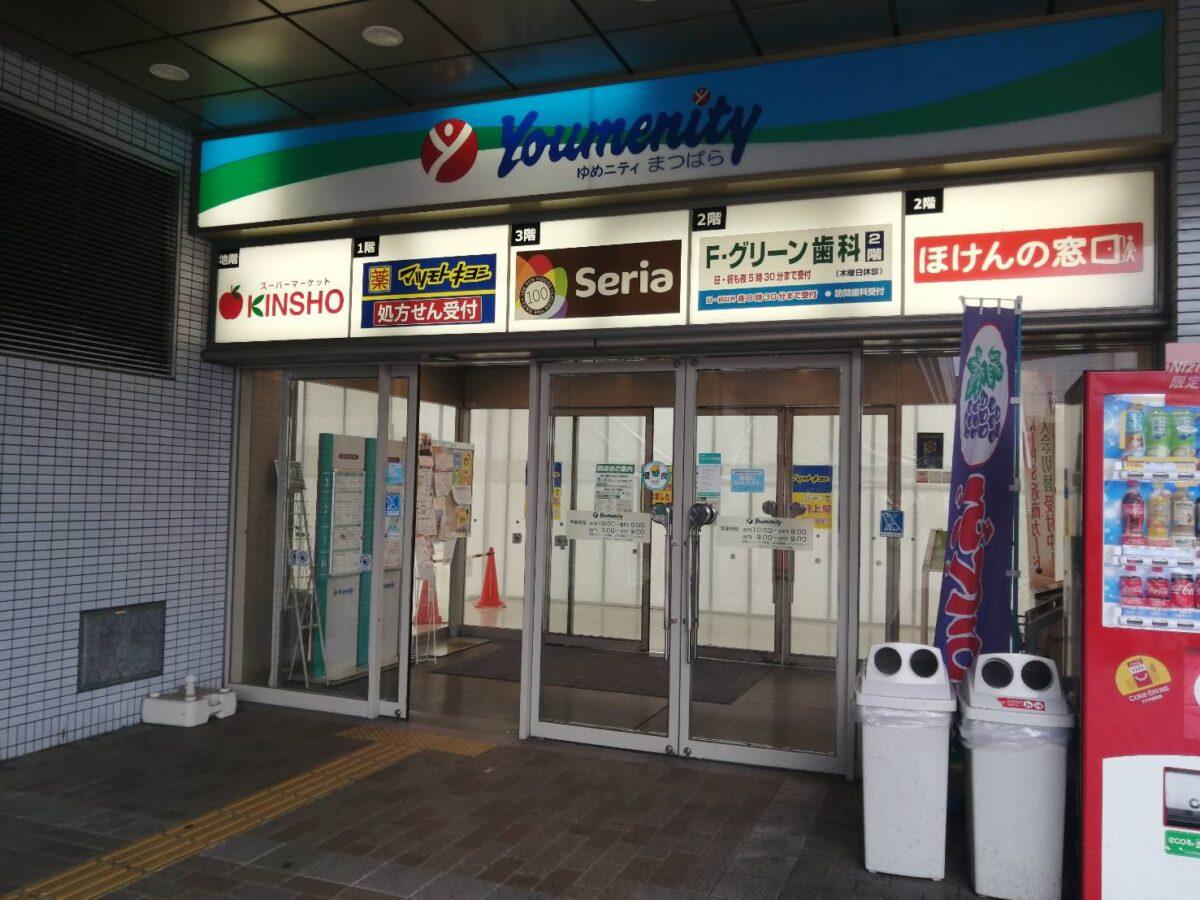【新店情報】松原市・ゆめニティまつばら1階に『マツモトキヨシ』がオープンするみたい♪: