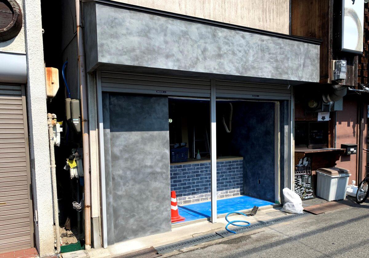 【新店情報】堺市北区・中百舌鳥駅近くに出来るのは・・・ころんとかわいいフランス菓子♡『カヌレ屋』みたいです♪: