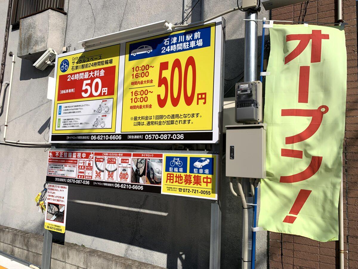【祝オープン】堺市西区・南海本線石津川駅から徒歩1分★車も自転車も利用出来る!『石津川駅前24時間駐車場』がオープンしています♪: