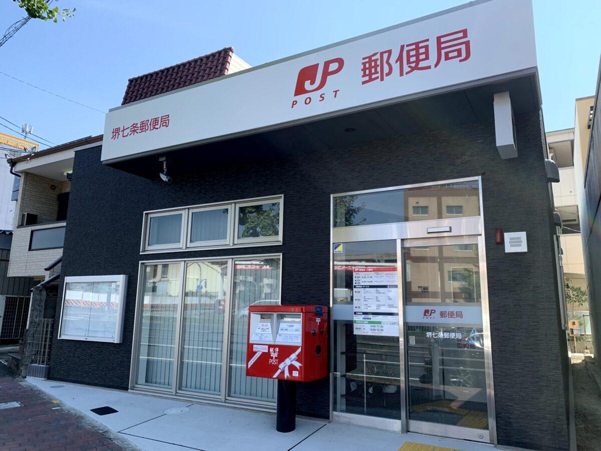 【リニューアル】堺市堺区・新築工事完了★堺七条郵便局がスマートに生まれ変わりました!!: