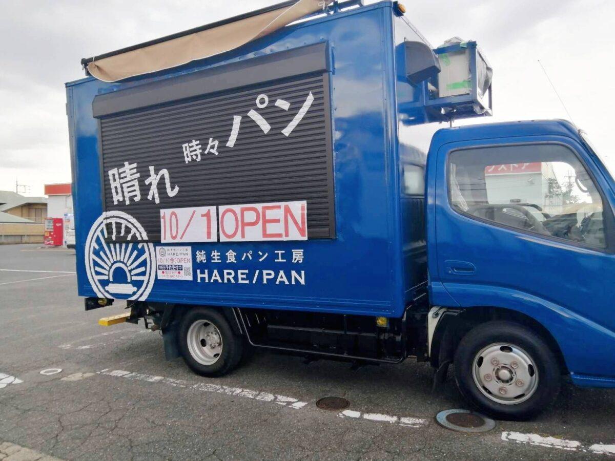 【新店情報】羽曳野市・キリン堂 羽曳野店の一角に『純生食パン工房 HARE/PAN』がオープンするみたい♪:
