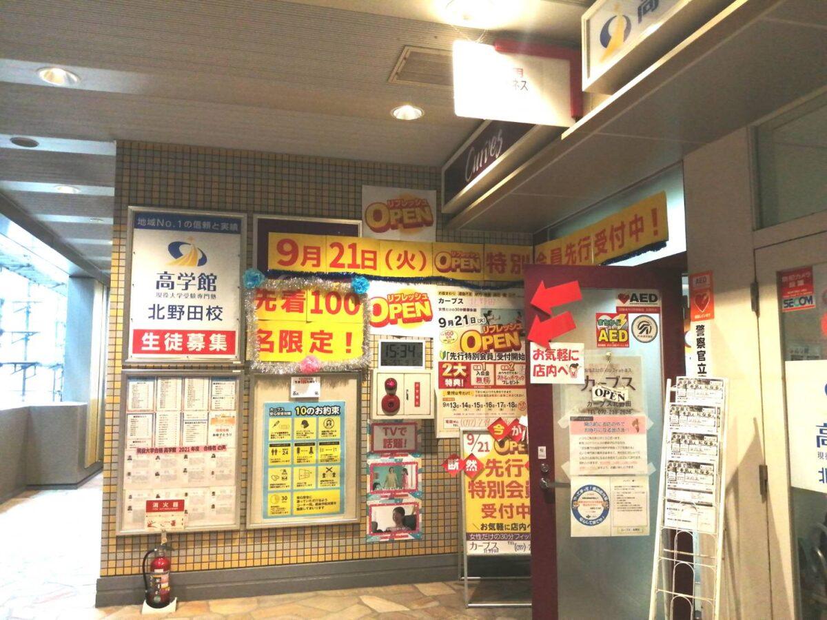 【リニューアル】堺市東区・北野田駅徒歩3分!駅直結のベルヒル北野田2階にある『カーブス北野田』がリフレッシュオープンしていますよ♪: