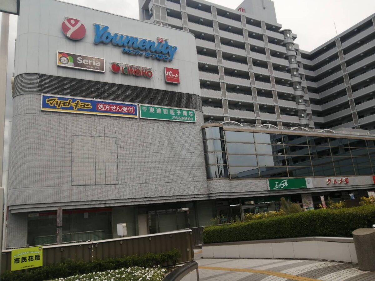 【祝オープン】松原市・ゆめニティまつばら1階に『調剤薬局マツモトキヨシ』がオープンされています。:
