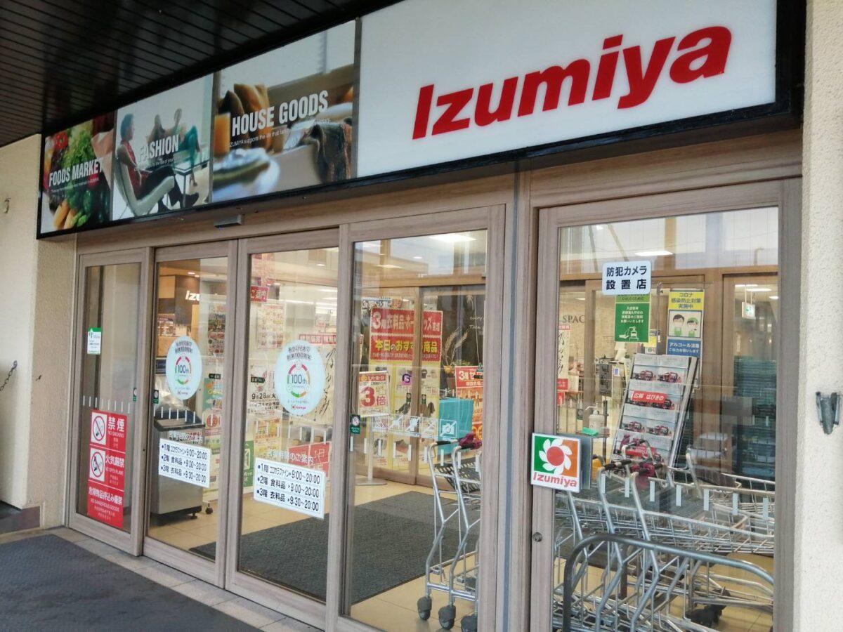 【イベント】羽曳野市・イズミヤ 古市店に高級「生」食パン『乃が美』がやってくるみたい♬:
