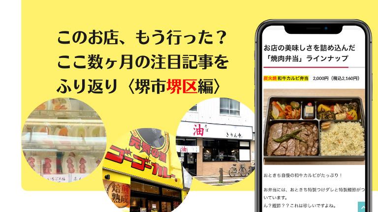 このお店、もう行った?ここ数ヶ月の注目記事をふり返り〈堺市堺区編〉: